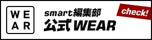 smart編集部 公式WEAR check!