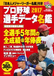 選手名鑑2017_A6判