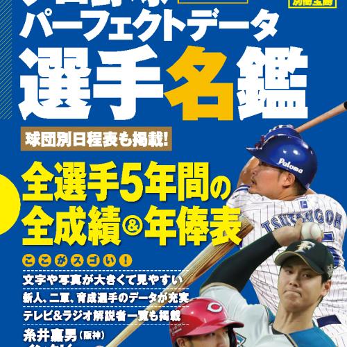 選手名鑑2017_A5判