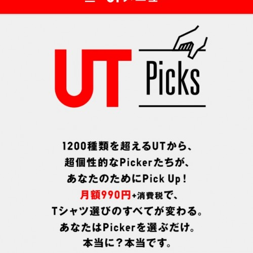 UT Picks