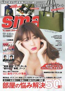 【smart3月号】表紙完版